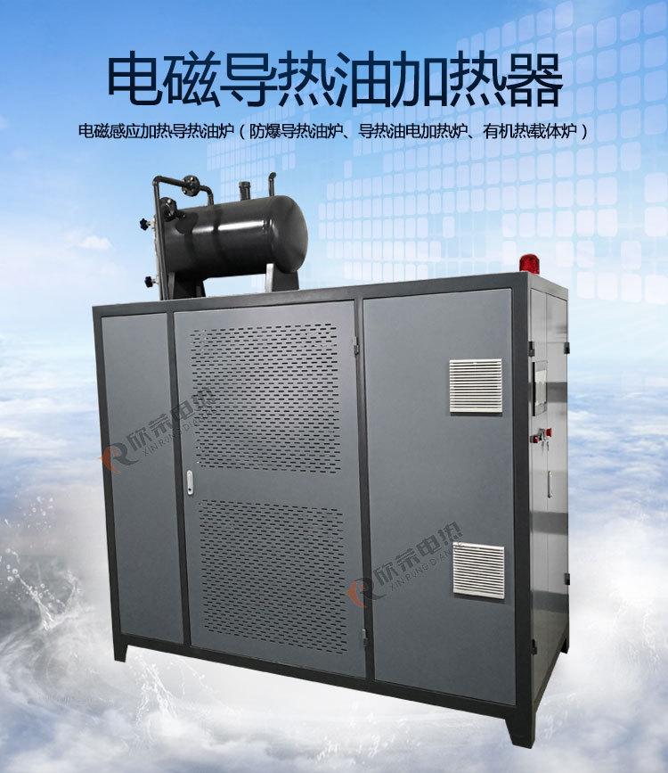 电磁导热油炉_01.jpg