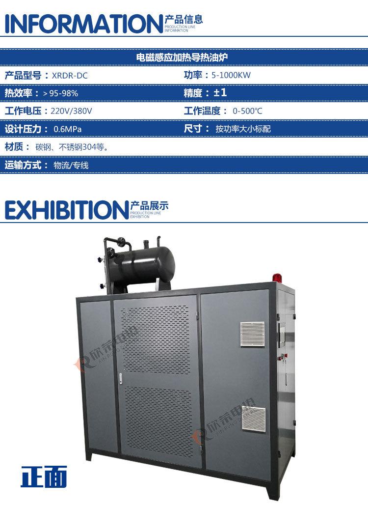 電磁導熱油爐_05.jpg